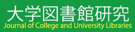 大学図書館研究